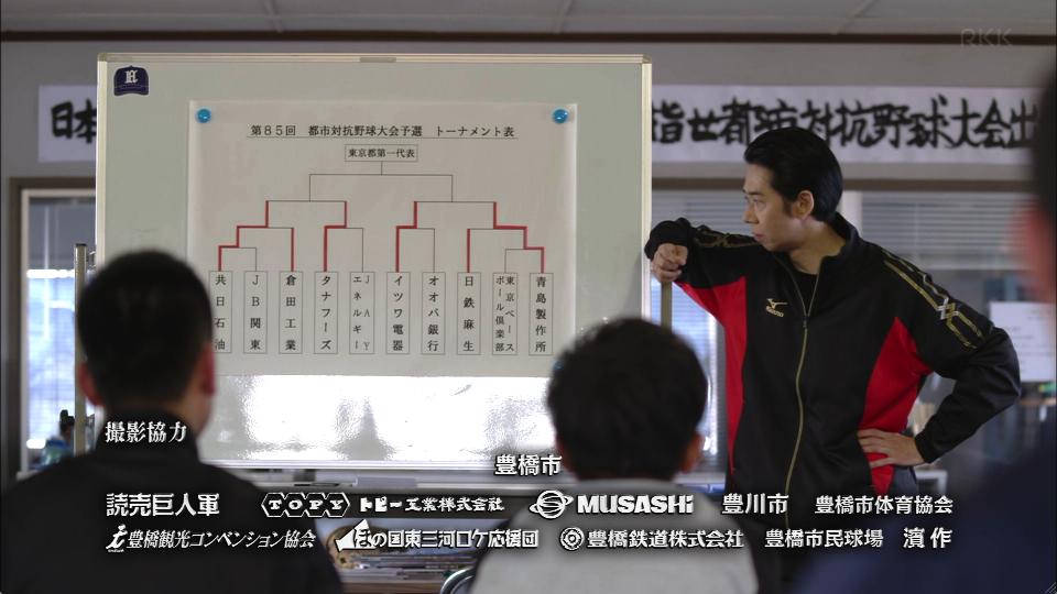 第85回都市対抗東京予選