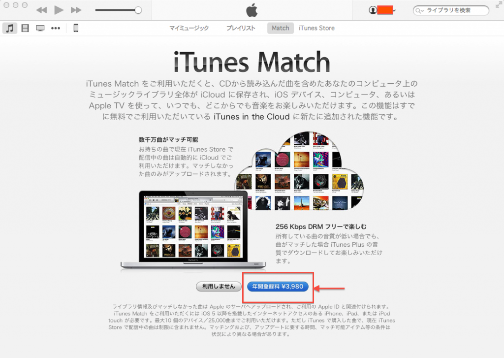 iTune_Match